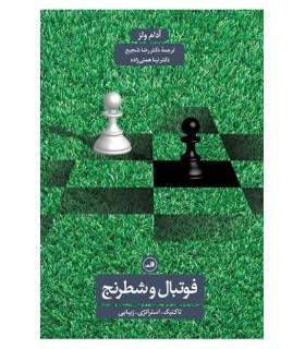 کتاب فوتبال و شطرنج تاکتیک استراتزی زیبایی