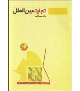 کتاب تجارت بین الملل