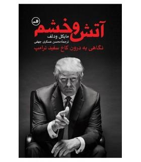 کتاب آتش و خشم نگاهی به درون کاخ سفید ترامپ
