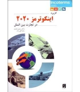 کتاب اینکوترمز 2020 در تجارت بین الملل