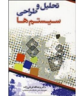 کتاب تحلیل و طراحی سیستم ها