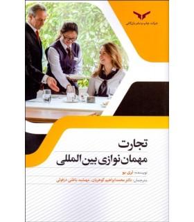 کتاب تجارت مهمان نوازی بین المللی