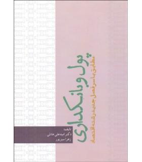 کتاب پول و بانکداری