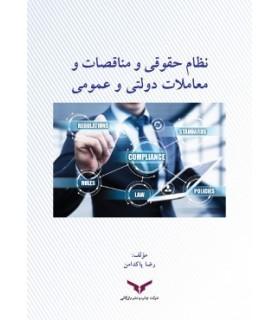 کتاب نظام حقوقی و مناقصات و معاملات دولتی و عمومی