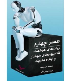 کتاب عصر چهارم ربات های هوشمند کامپیوتر هوشیار و آینده بشیرت