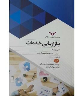 کتاب بازاریابی خدمات