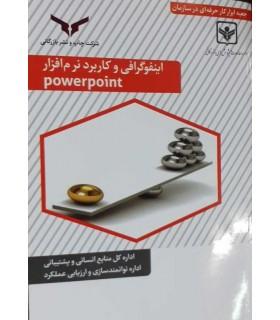کتاب اینفوگرافی و کاربرد نرم افزار PowerPoint