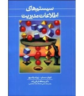 کتاب سیستم های اطلاعات مدیریت