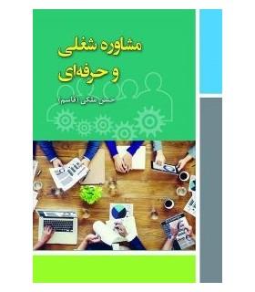 کتاب مشاوره شغلی و حرفه ای