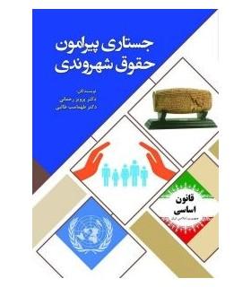 کتاب جستاری پیرامون حقوق شهروندی
