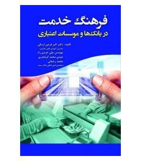 کتاب فرهنگ خدمت در بانک ها و موسسات اعتباری