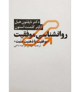 کتاب روان شناسی موفقیت موفقیت با ذهنیت مثبت