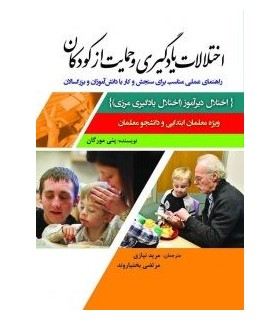 کتاب اختلالات یادگیری و حمایت از کودکان