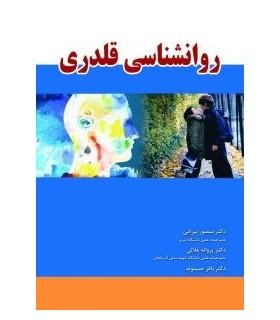 کتاب روان شناسی قلدری