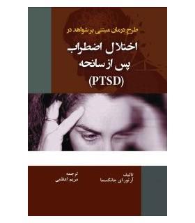 کتاب طرح درمانی مبتنی بر شواهد در اختلال اضطراب پس از سانحه