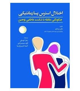 کتاب اختلال استرس پسا رمانتیکی