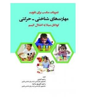 تمرینات مناسب برای تقویت مهارت های شناختی حرکتی کودکان مبتلا به اختلال اتیسم