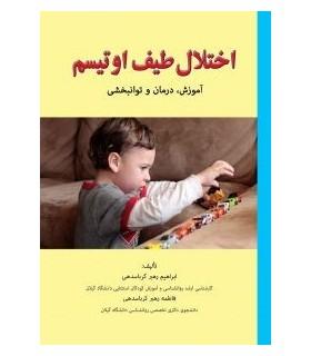 کتاب اختلال طیف اوتیسم آموزش درمان و توان بخشی
