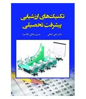 کتاب تکنیک های ارزشیابی پیشرفت تحصیلی