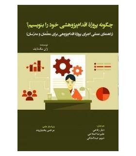 کتاب چگونه پروژه اقدام پژوهشی خود را بنویسیم