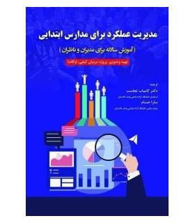 کتاب مدیریت عملکرد برای مدارس ابتدایی