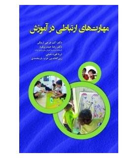 کتاب مهارت های ارتباطی در آموزش