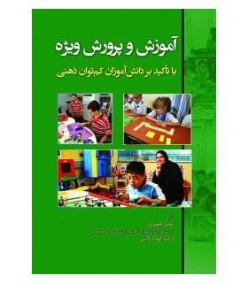 کتاب آموزش و پرورش ویژه با تاکید بر دانش آموزان کم توان ذهنی