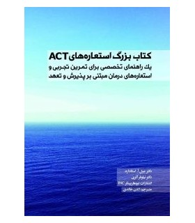 کتاب بزرگ استعاره های ACT