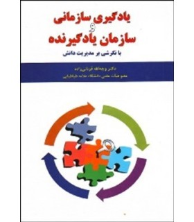 کتاب یادگیری سازمانی و سازمان یادگیرنده