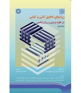 کتاب روشهای تحقیق کمی و کیفی درعلوم تربیتی و روان شناسی جلد اول