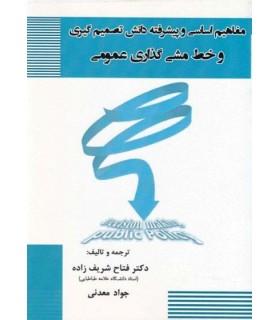 کتاب مفاهیم اساسی و پیشرفته دانش تصمیم گیری وخط مشی گذاری عمومی