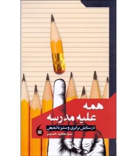 کتاب همه علیه مدرسه در ستایش برابری و ستیز با تبعیض