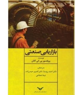 کتاب بازاریابی صنعتی