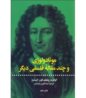 کتاب مونادولوژی و چند مقاله فلسفی دیگر