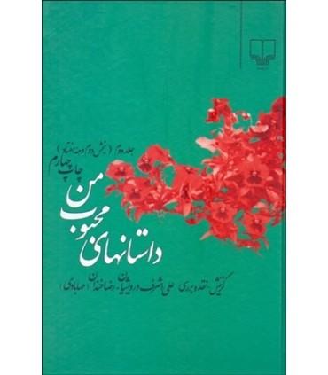 کتاب داستان های محبوب من2(بخش 2دهه 70)