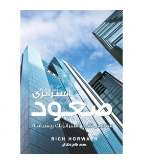 کتاب استراتژی صعود سه اصل تفکر استراتژیک پیشرفته