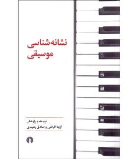کتاب نشانه شناسی موسیقی