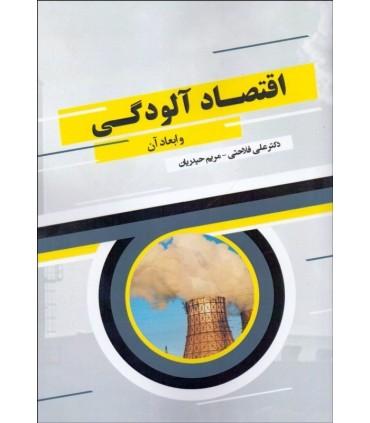کتاب اقتصاد آلودگی و ابعاد آن
