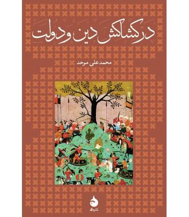 کتاب در کشاکش دین و دولت