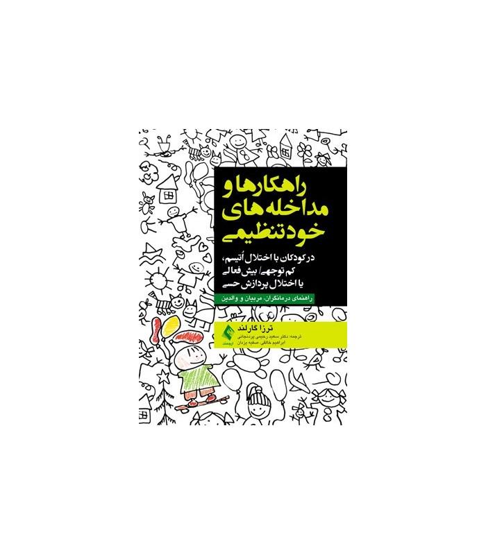 کتاب راهکارها و مداخلات خودتنظیمی