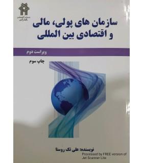 کتاب سازمان های پولی مالی و اقتصادی بین المللی