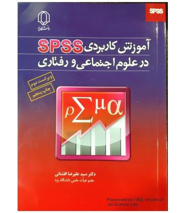 کتاب آموزش کاربردی spss در علوم اجتماعی و رفتاری