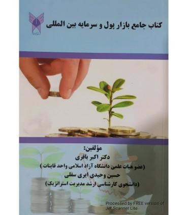 کتاب جامع بازار پول و سرمایه بین المللی