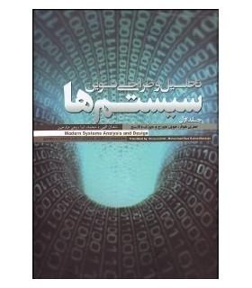 کتاب تحلیل و طراحی نوین سیستم ها جلد 1 و 2