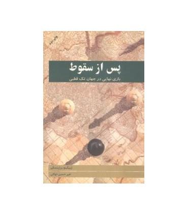 کتاب پس از سقوط