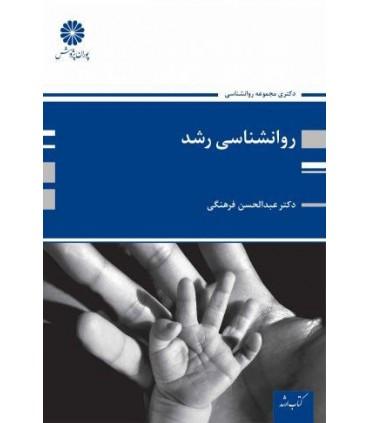 کتاب روان شناسی رشد دکتری
