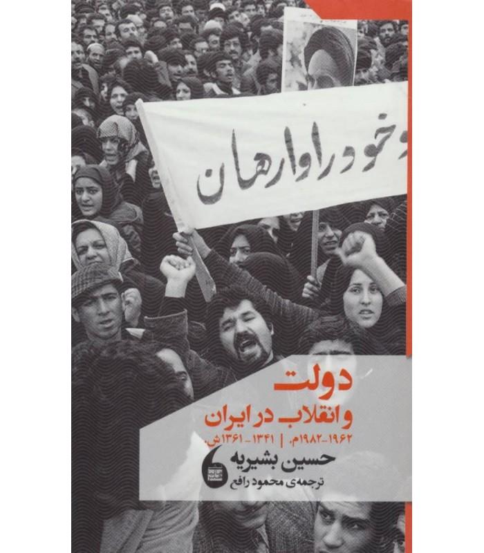 کتاب دولت و انقلاب درایران