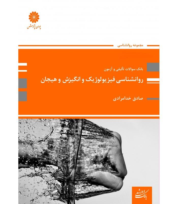 کتاب بانک سوالات تالیفی و آزمون روانشناسی فیزیولوژیک و انگیزش و هیجان