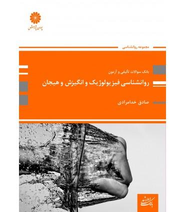 کتاب بانک سوالات تالیفی و آزمون روان شناسی فیزیولوژیک و انگیزش و هیجان
