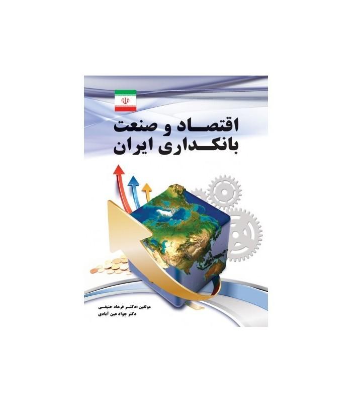 کتاب اقتصاد و صنعت بانکداری ایران
